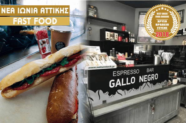 gallo_negro_nea_ionia_fast_food_coffee_bgfa2018