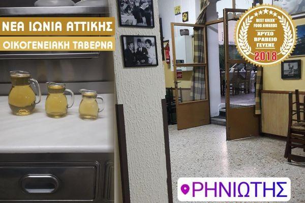 riniotis_taverna
