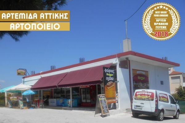 Φούρνος Κρήτη