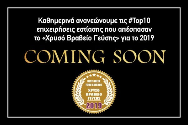 Coming Soon Best Greek Food Awards 2019