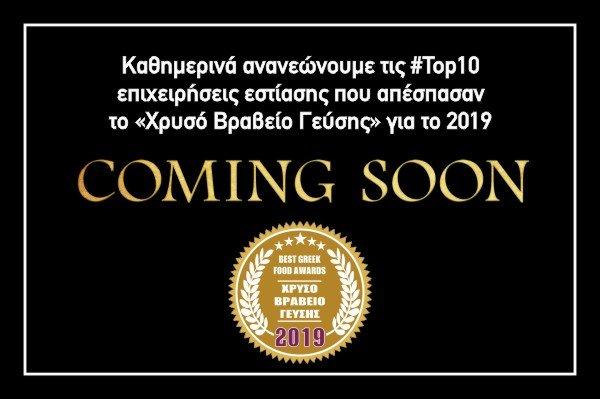 Coming Soon Best Greek Food Awards 2019