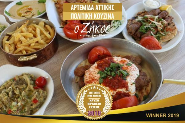 o_zikos_artemida_kempap