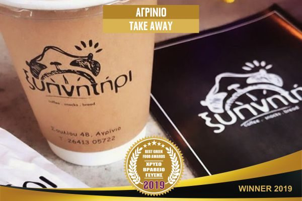 xipnitiri_takeaway_agrinio