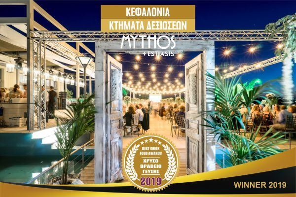 MYTHOS WEDDINGS KEFALONIA