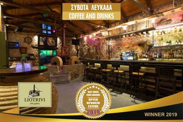 LIOTRIVI CAFE GALLERY LEUKADA SIVOTA