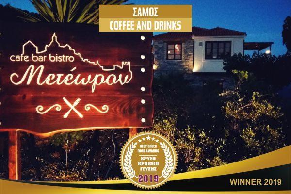 METEORON CAFE BISTRO SAMOS