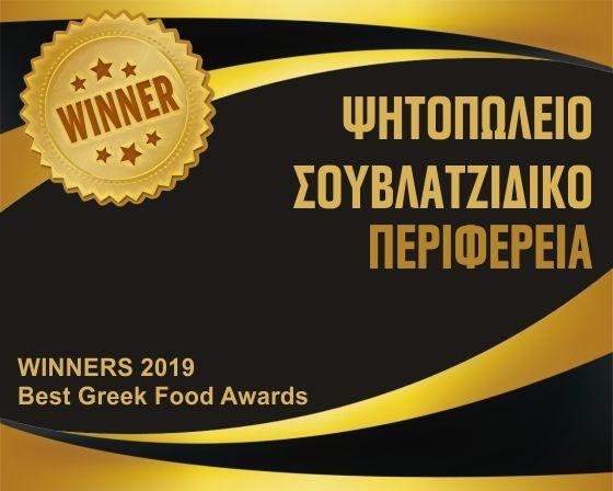 ΨΗΤΟΠΩΛΕΙΟ - ΣΟΥΒΛΑΤΖΙΔΙΚΟ ΠΕΡΙΦΕΡΕΙΑ