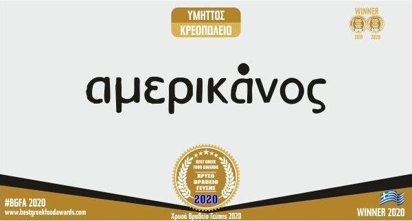 ΑΜΕΡΙΚΑΝΟΣ ΚΡΕΟΠΩΛΕΙΟ BGFA