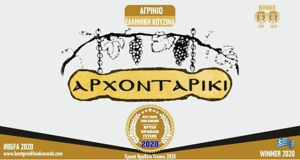 ΑΡΧΟΝΤΑΡΙΚΙ BGFA