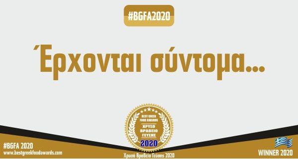 best-greek-food-awards-2020