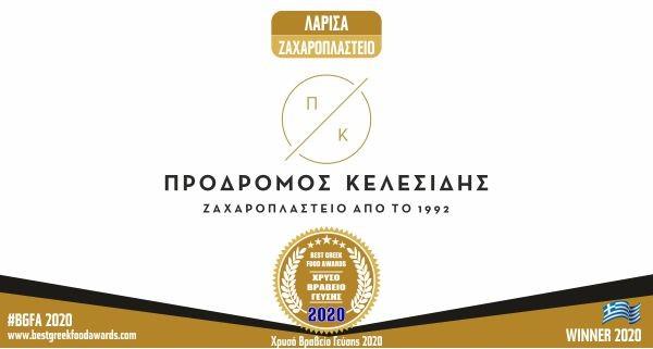 ΠΡΟΔΡΟΜΟΣ ΚΕΛΕΣΙΔΗΣ BGFA