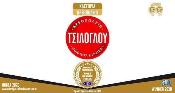 ΤΣΙΛΟΓΛΟΥ BGFA