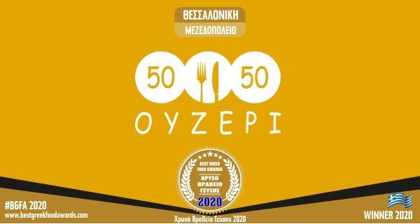 50-50 ΟΥΖΕΡΙ
