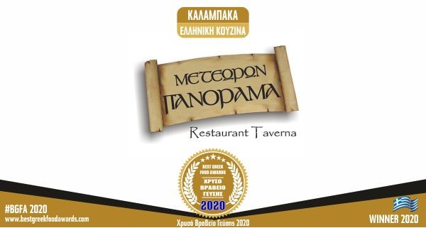 METEORON PANORAMA