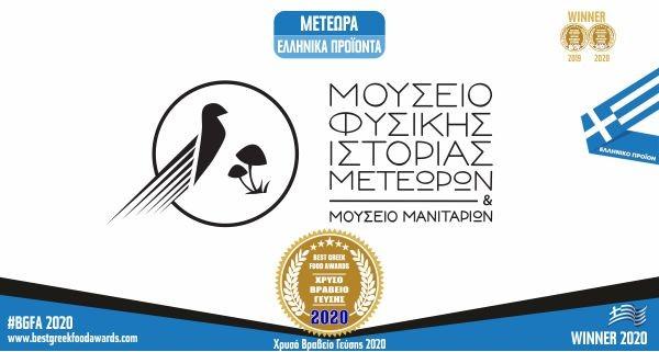ΜΟΥΣΕΙΟ ΜΑΝΙΤΑΡΙΩΝ ΜΕΤΕΩΡΩΝ
