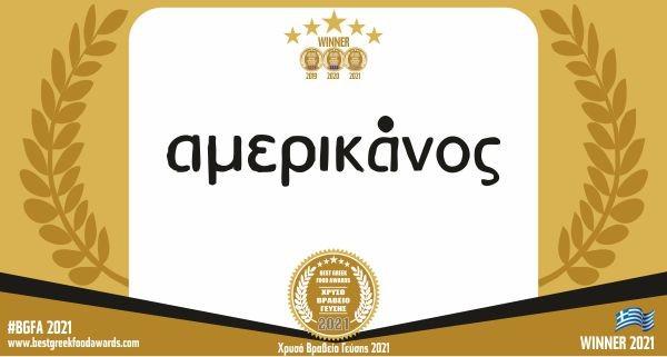 ΑΜΕΡΙΚΑΝΟΣ