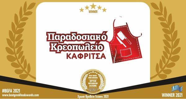 ΚΡΕΟΠΩΛΕΙΟ ΚΑΦΡΙΤΣΑ