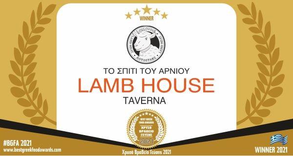 LAMB HOUSE TAVERNA