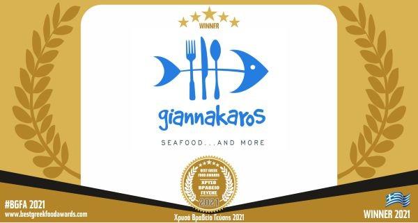 GIANNAKAROS SEAFOOD
